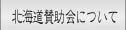 公益財団法人天風会認定 北海道の会について