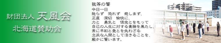 公益財団法人天風会認定 北海道の会